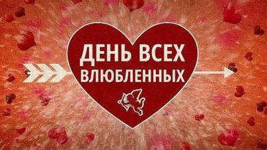 Как душевно отметить день всех влюбленных?