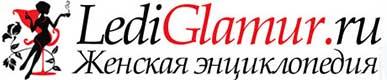 Женский сайт «Леди Гламур»