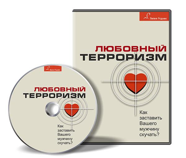 Любовный терроризм