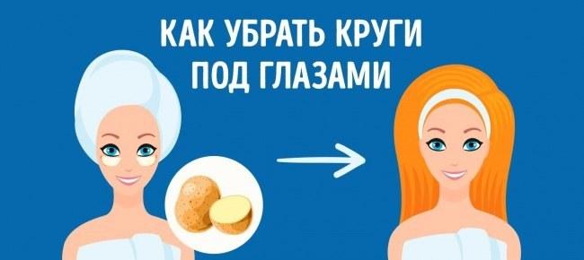 Картофель свежий от синяков под глазами