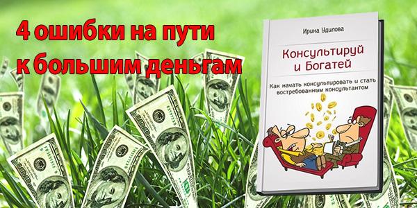 Книга «Консультируй и богатей» скачать бесплатно