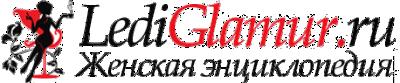 Женская энциклопедия «Леди Гламур»