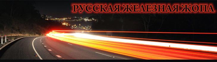 Русская железная жопа