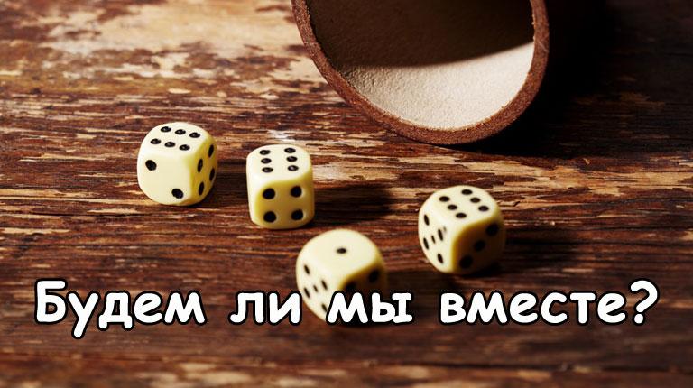 Гадание на кубиках «Будем ли мы вместе»
