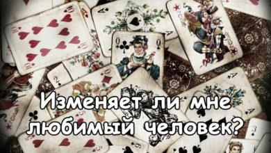 Photo of Гадание на картах «Изменяет ли мне любимый человек?»