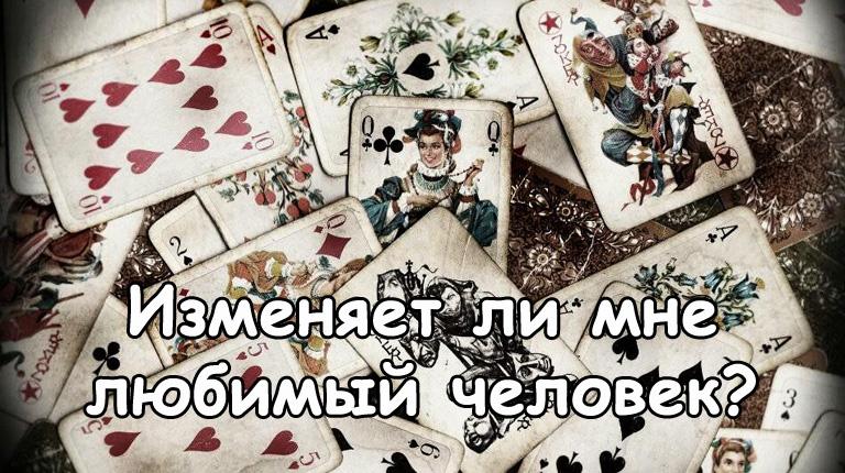 Гадание на картах «Изменяет ли мне любимый человек?»
