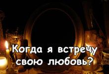"""Гадание на зеркале """"Когда я встречу свою любовь?"""""""