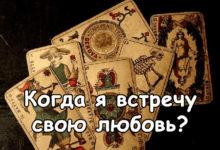 """Гадание на картах """"Когда я встречу свою любовь?"""""""