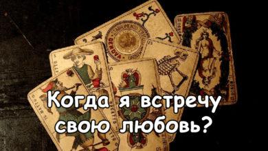 Photo of Гадание на картах «Когда я встречу свою любовь?»