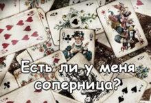 Photo of Гадание на картах «Есть ли у меня соперница?»