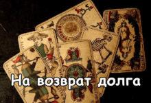 Photo of Гадание на картах «На возврат долга»