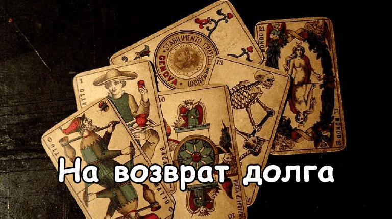 Гадание на картах «На возврат долга»