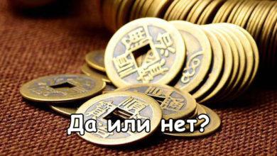 Гадание на монетке. Да или нет?