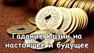 Photo of Гадание на трех монетах по Книге Перемен