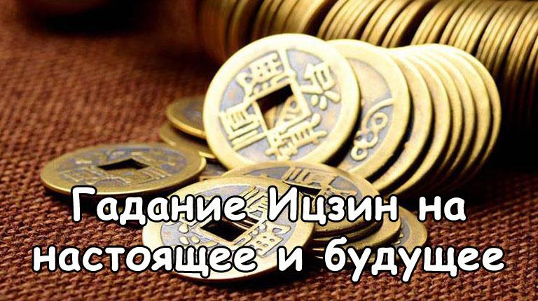 Гадание на трех монетах по Книге Перемен