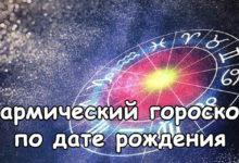 Photo of Кармический гороскоп по дате рождения