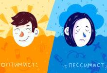 Photo of Тест «Оптимист или пессимист?»