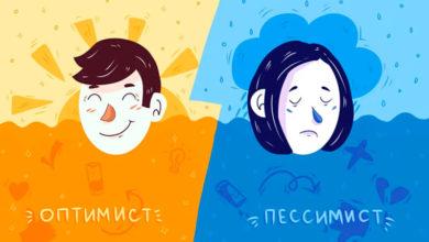 Тест «Оптимист или пессимист?»