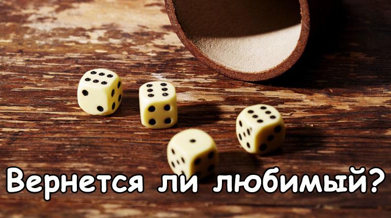 Гадание на кубиках «Вернется ли любимый?»
