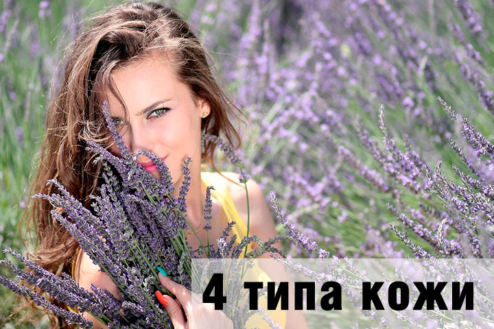 4 типа кожи - онлайн тест